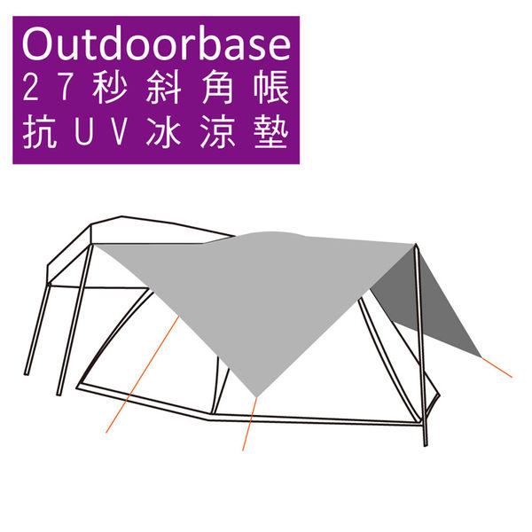 丹大戶外【Outdoorbase】27秒斜角帳專用抗UV冰涼墊.多層防曬隔熱(抗UV/IR)墊.內附收納袋-21669