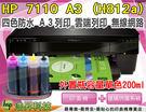 HP Officejet 7110 (H812a) A3/有線/無線/雲端+連續供墨系統【外瓶200CC+防水墨水+單向閥】