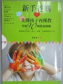 【書寶二手書T5/親子_CGD】新手爸媽先懂孩子再懂教_薛文英
