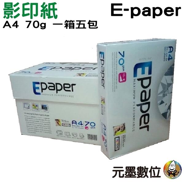 【70磅一箱 ↘480元】E-paper A4 高白影印紙  一包500張 一箱五包