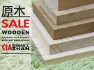 【空間特工】原木 板材『柚木 紐西蘭松木』代客裁切 板材 裝潢 木工DIY 傢俱木板 詢問專區