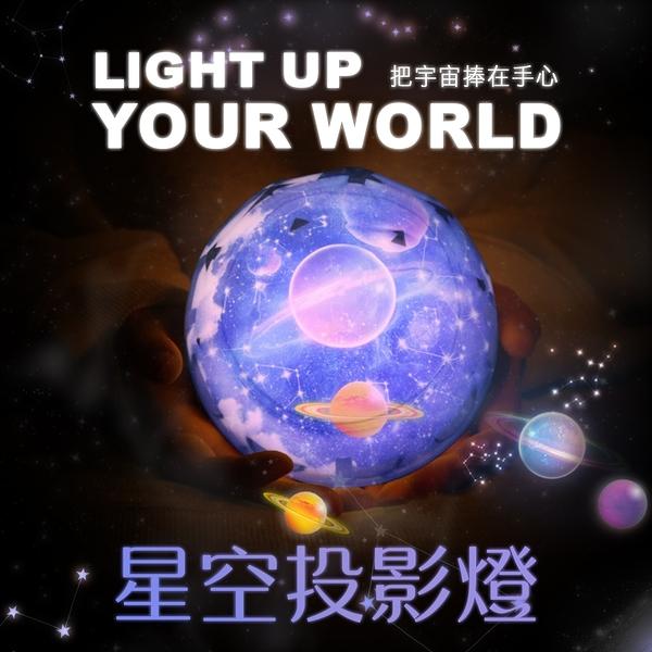 旋轉LED宇宙星空夢幻投影燈 星空燈 投射燈 小夜燈 造型夜燈 造型燈 生日禮物