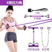 彈力繩健身女家用肚子拉力繩腳蹬拉力器仰臥起坐輔助器材 法布蕾輕時尚igo