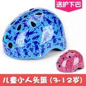 男女兒童輪滑頭盔 滑冰溜冰鞋帽子 自行車滑板車平衡車可調 麻吉部落