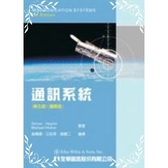 通訊系統(第五版)(國際版)
