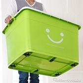 儲物箱收納箱塑膠特大號家用衣服整理箱加厚大號收納盒衣物儲物箱子