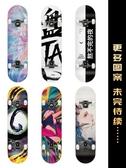 邁卡龍專業滑板初學者成年男女生兒童四輪長板成人全能雙翹滑板車