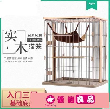 貓籠 萌助 貓籠子家用三層可放貓砂盆 貓咪室內豪華別墅日式貓舍實木 源治良品