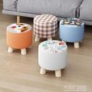 小凳子家用布藝實木換鞋凳創意圓凳客廳網紅板凳懶人沙發茶幾矮凳 ATF 夏季新品