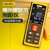 測距儀 得力紅外線激光測距儀量房手持式高精度距測量工具距離測量儀40米 宜品