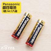 原廠【Panasonic 鹼性電池3號AA (2入組)】Norns 適用於mini7s mini8 wide寬幅機等 聖誕節禮物