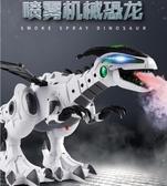 遙控玩具-兒童大號噴火電動恐龍玩具仿真動物遙控霸王龍智能機器人男孩玩具 夏沫之戀
