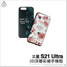 三星 S21 Ultra 3D浮雕彩繪手機殼 保護殼 保護套 防摔殼