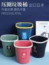 家用北歐廚房大拉圾筒客廳壓圈垃圾桶無蓋廁所小紙簍衛生間廢紙桶【88折免運】