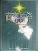 【書寶二手書T5/宗教_MIE】直奔標竿_華理克