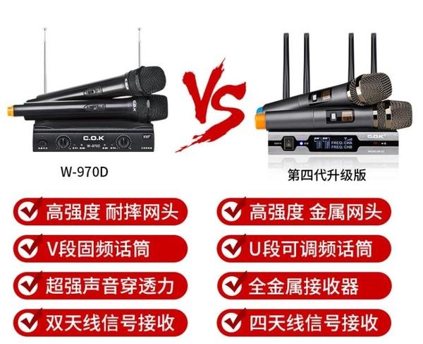 C.O.K W-970D 無線話筒 KTV電腦卡拉OK唱歌舞台家用 一拖二麥克風 mks小宅女