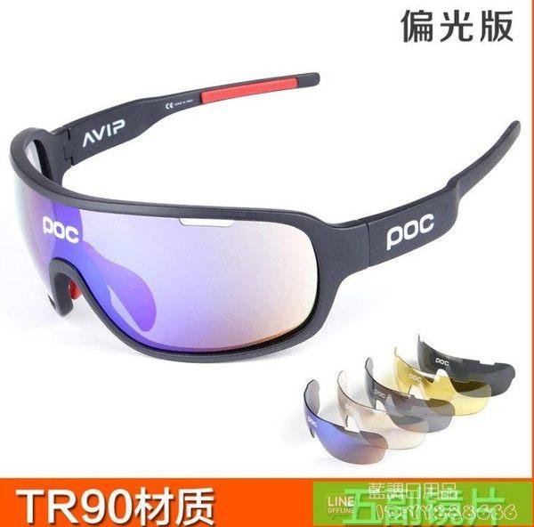 運動眼鏡 POC護外男女運動護目風鏡