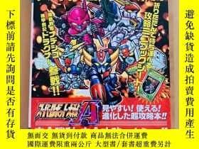 二手書博民逛書店超級機器人大戰A罕見完全勝利 完全攻略本 日文原版Y272349