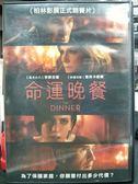 影音專賣店-P16-016-正版DVD*電影【命運晚餐】-李察吉爾*蘿拉琳妮*史帝夫庫根*蕾貝卡霍爾
