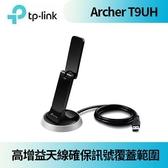 TP-LINK Archer T9UH(US) AC1900 高增益無線雙頻USB網卡