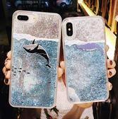 降溫散熱水冷手機殼液體流沙ins風蘋果6s plus/7/iphone8X夏