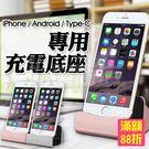 iphone 安卓 Type-c 座充 手機 充電座 三星 蘋果 底座 充電器 充電線