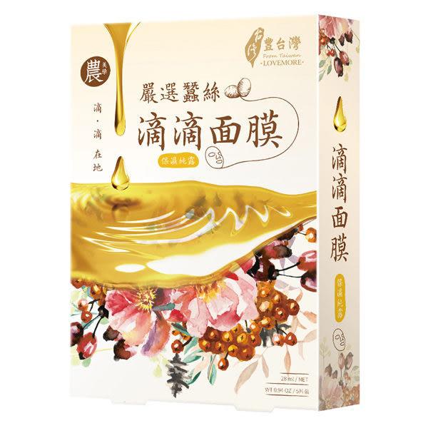 豐台灣保濕純露滴滴面膜5入 【康是美】