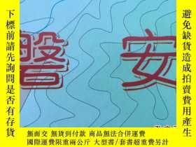 二手書博民逛書店磐安投資交通旅遊圖罕見2007年 磐安縣地圖 磐安地圖 金華地圖