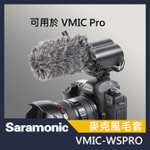Saramonic 楓笛 Vmic-WSPRO 麥克風戶外防風毛套 麥克風 戶外用 防風罩屮W1 V6