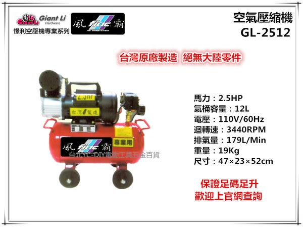 【台北益昌】GIANTLI 風霸 GL-2512 2.5HP 12L 110V/60Hz 空壓機 空氣壓縮機 保證足碼足升