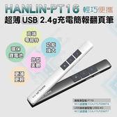 【 折扣專區 】 USB充電 超薄 2.4G簡報翻頁筆 多功能 簡報筆 無線簡報筆 翻頁筆 雷射筆 T16