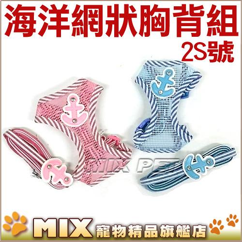 ◆MIX米克斯◆DAB .海洋風網狀胸背+牽繩組【530W3 2S號】透氣舒適,台灣製