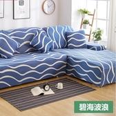 沙發罩全包萬用能沙發罩客廳新品沙發墊四季通用免運布藝罩巾全蓋沙發罩 【快速出貨】