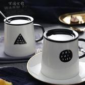馬克杯杯子陶瓷辦公室咖啡杯水杯牛奶杯 全館8折