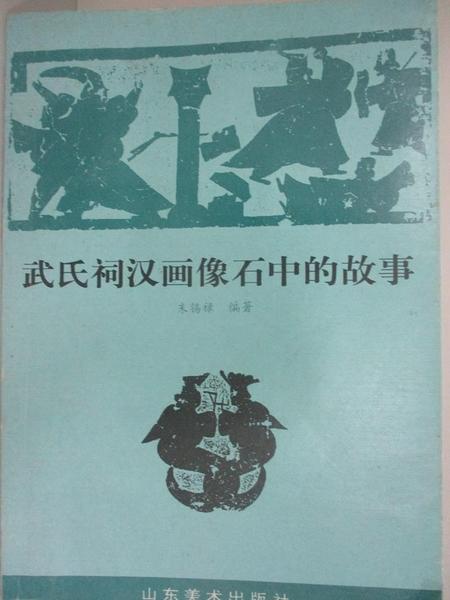 【書寶二手書T1/歷史_DUG】武氏祠漢畫像石中的故事_朱錫祿