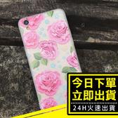 [24hr-台灣現貨] OPPO R9/R9S Plus 花朵 彩繪 浮雕 磨砂 手機殼 軟殼 保護套