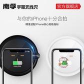 iPhoneX無線充電器蘋果8八小米iPhone8Plus快充通用Note8·樂享生活館