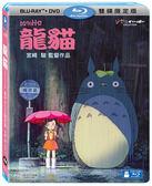 吉卜力動畫限時7折 龍貓 藍光BD附DVD 雙碟限定版 免運 (音樂影片購)