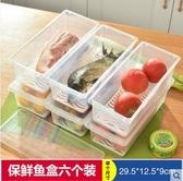 百露4個裝廚房分類瀝水保鮮盒塑料冰箱冷藏冷凍儲藏盒食物收納盒 NMS名購居家