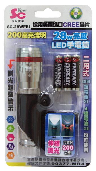 台灣製造28W LED手電筒 SC
