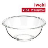 iwaki 耐熱玻璃微波調理碗-2.5L