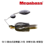 漁拓釣具 MEGABASS SV-3 SR 3/4oz [覆合式亮片]