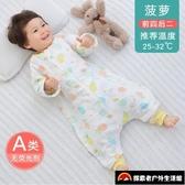 嬰兒睡袋薄款兒童四季通用紗布分腿純棉寶寶防踢被