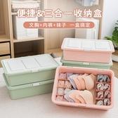 內衣收納盒內褲襪子三合一收納盒【櫻田川島】