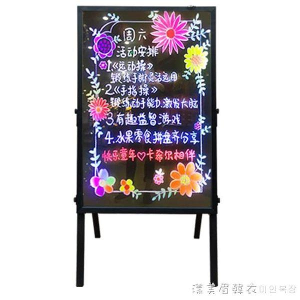 LED熒光黑板廣告牌七彩色發光板熒光板廣告板寫字板大小號宣傳展示帶支架 NMS漾美眉韓衣
