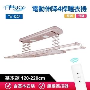 HUSKY哈適奇 遙控電動伸降4桿曬衣機120-220cm-含基本安裝玫瑰金