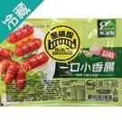 黑橋牌一口小香腸蒜味240G/盒【愛買冷藏】