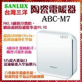 【台灣三洋】空氣清淨機 《ABC-M7》細菌過敏原濾除率達99.9%