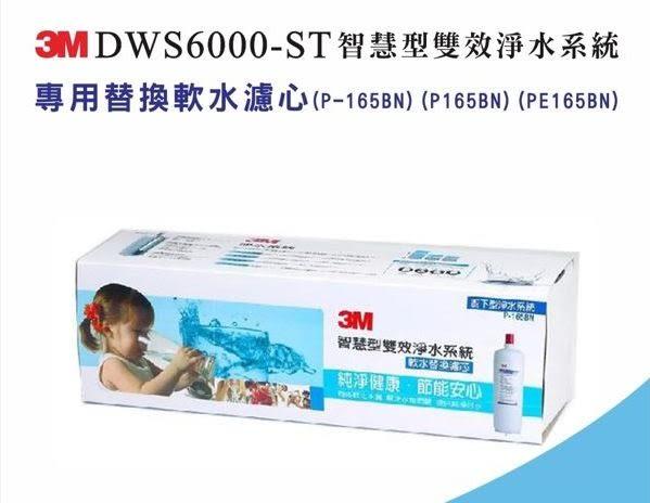 3M DWS6000-ST智慧型雙效淨水器-專用替換軟水濾心P-165BN