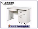 【C.L居家生活館】Y82-15 THA120職員桌(整組)